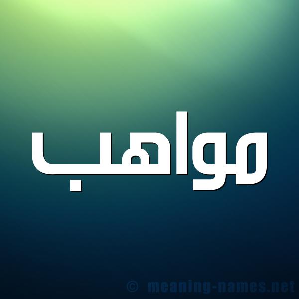 شكل 1 صوره للإسم بخط عريض صورة اسم مواهب Mwahb