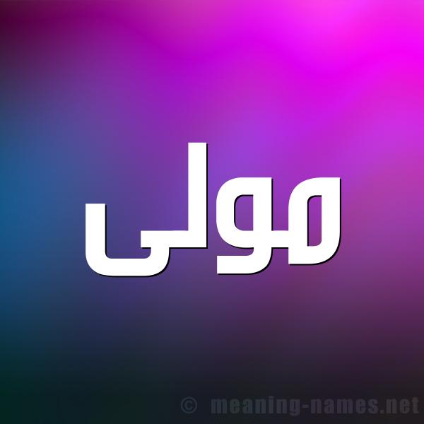 صورة اسم مَوْلى MAOLA شكل 1 صوره للإسم بخط عريض