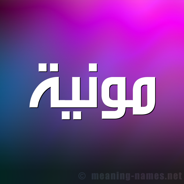 صورة اسم مونية Mwnyh شكل 1 صوره للإسم بخط عريض
