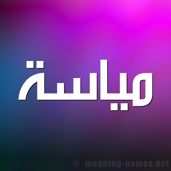 صورة اسم مياسة Miash شكل 1 صوره للإسم بخط عريض