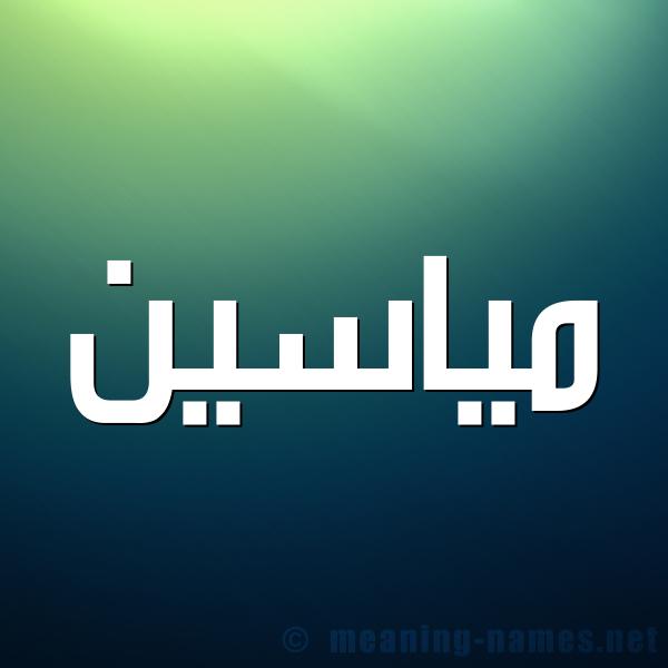 صورة اسم مياسين miaseen شكل 1 صوره للإسم بخط عريض