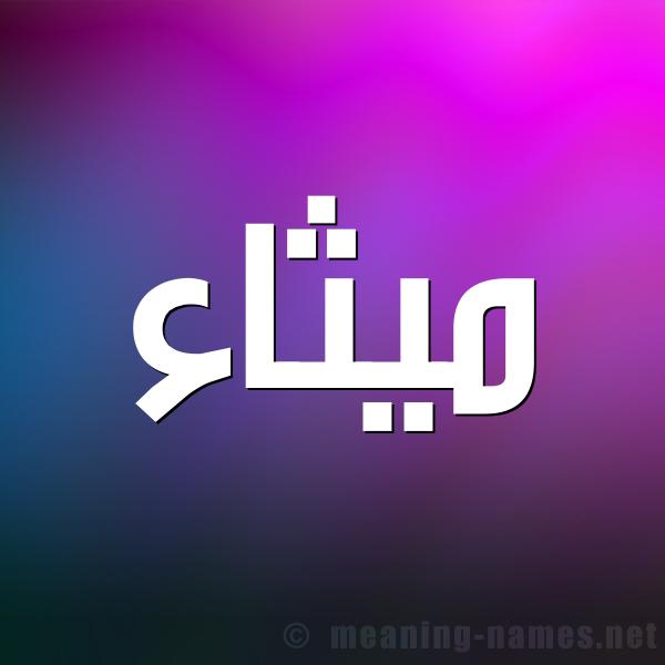 شكل 1 صوره للإسم بخط عريض صورة اسم ميثاء Mythaa