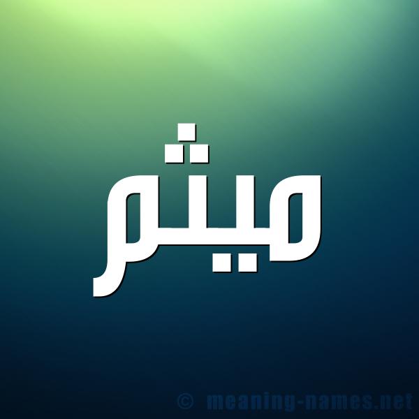 صورة اسم ميثم Maitham شكل 1 صوره للإسم بخط عريض