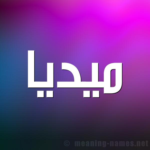 صورة اسم مِيدْيا Media شكل 1 صوره للإسم بخط عريض
