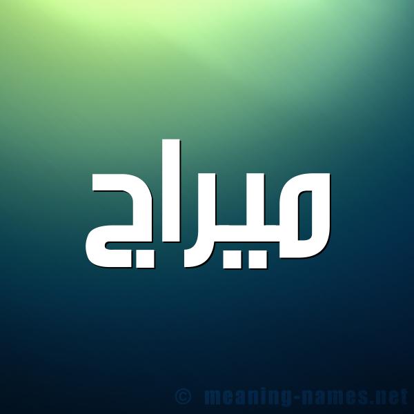 صورة اسم مِيراج Meirag شكل 1 صوره للإسم بخط عريض