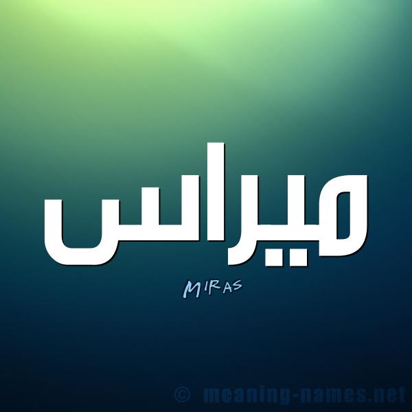 معنى اسم ميراس قاموس الأسماء و المعاني
