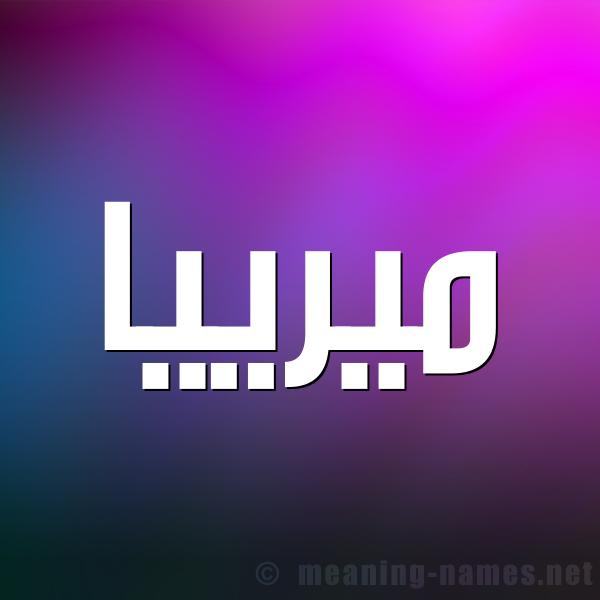 صورة اسم ميرييا Miria شكل 1 صوره للإسم بخط عريض