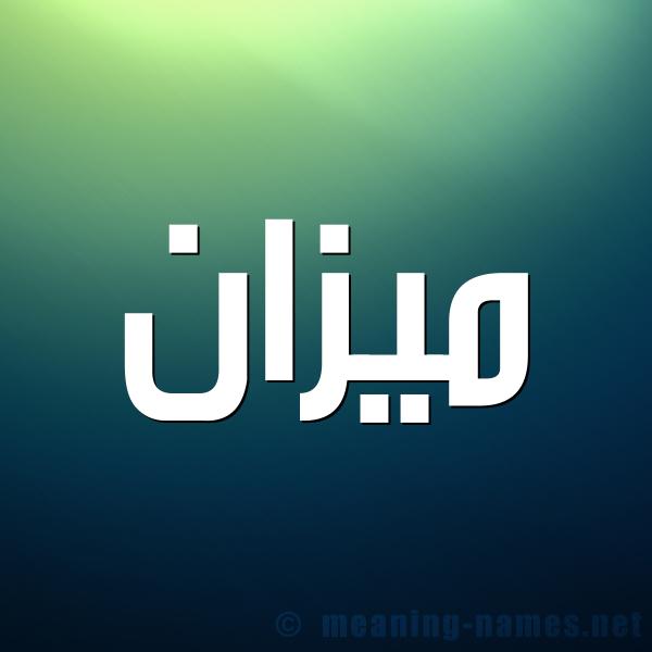 صورة اسم ميزان Mizan شكل 1 صوره للإسم بخط عريض