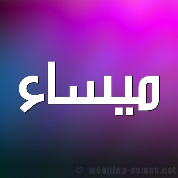 صورة اسم ميساء Maysaa شكل 1 صوره للإسم بخط عريض