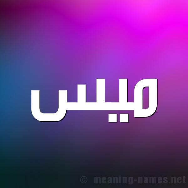 صور اسم م ي س قاموس الأسماء و المعاني
