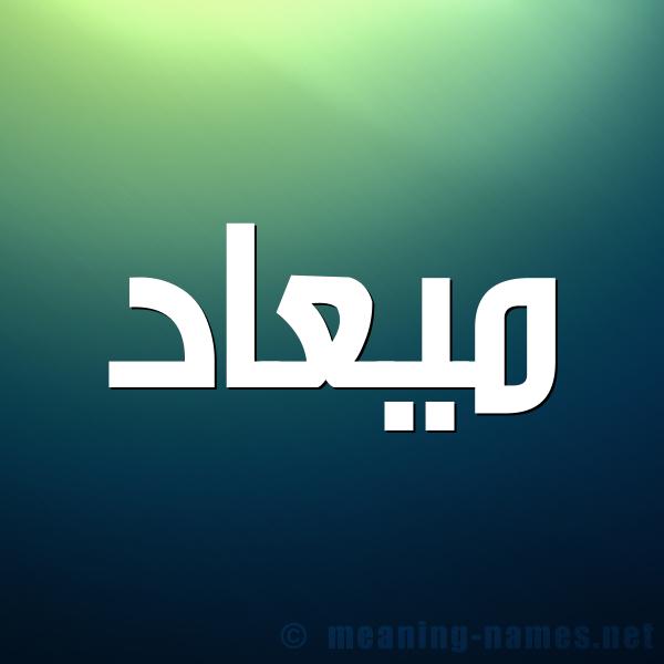 صورة اسم ميعاد Myad شكل 1 صوره للإسم بخط عريض