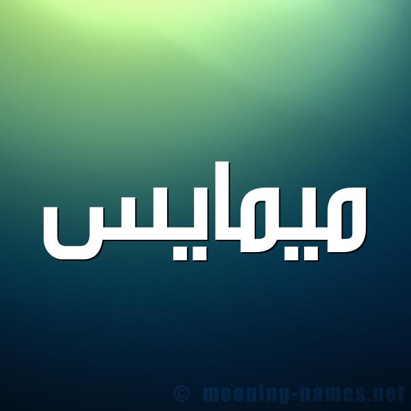 صورة اسم ميمايس Mimas شكل 1 صوره للإسم بخط عريض
