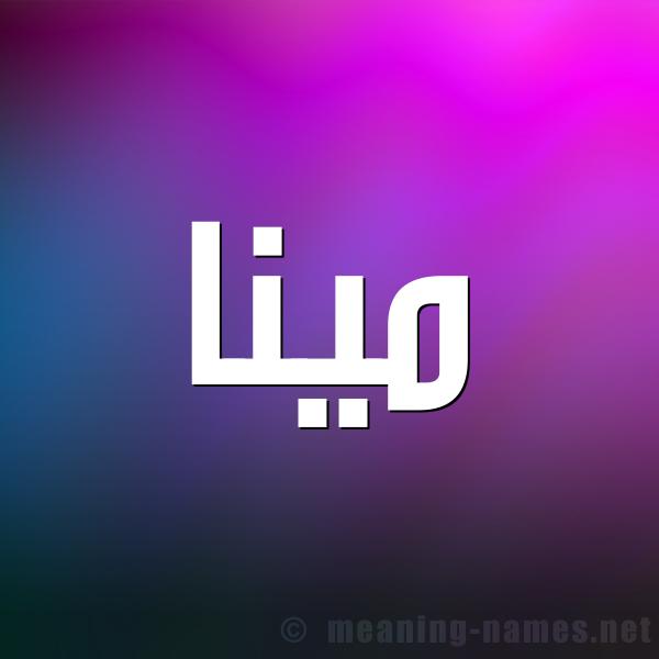 صورة اسم مينا Mina شكل 1 صوره للإسم بخط عريض