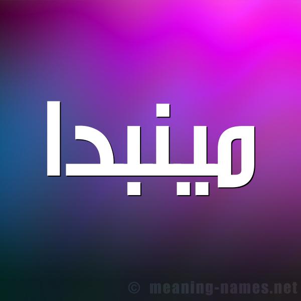 صورة اسم مينبدا Minda شكل 1 صوره للإسم بخط عريض