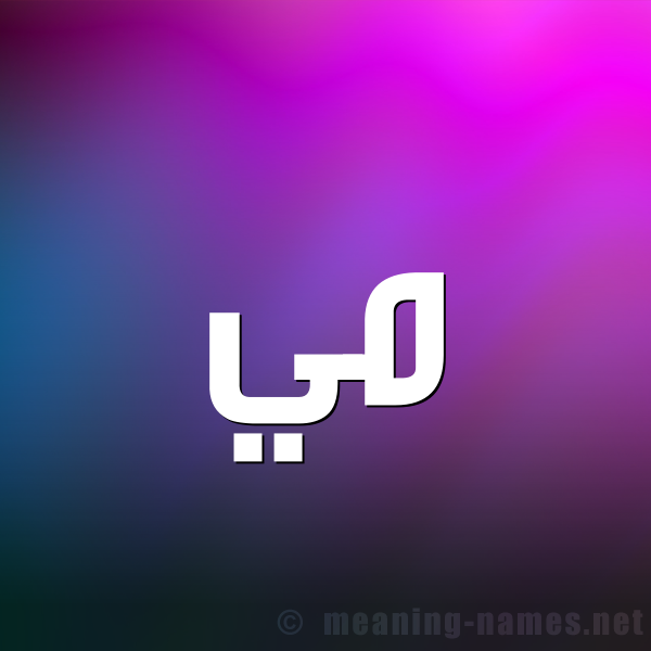 شكل 1 صوره للإسم بخط عريض صورة اسم مي Mai