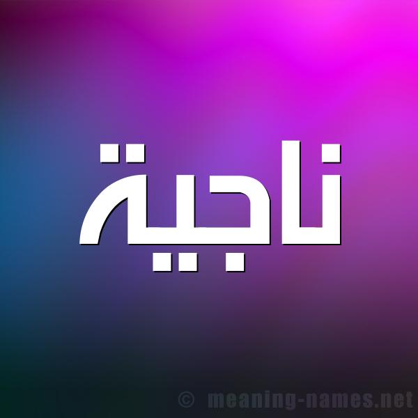 صورة اسم ناجية Najya شكل 1 صوره للإسم بخط عريض