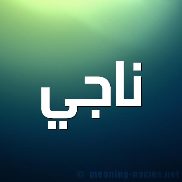 صورة اسم ناجي Najy شكل 1 صوره للإسم بخط عريض