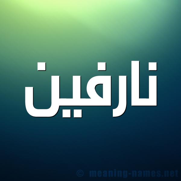 صورة اسم نارفين Narven شكل 1 صوره للإسم بخط عريض