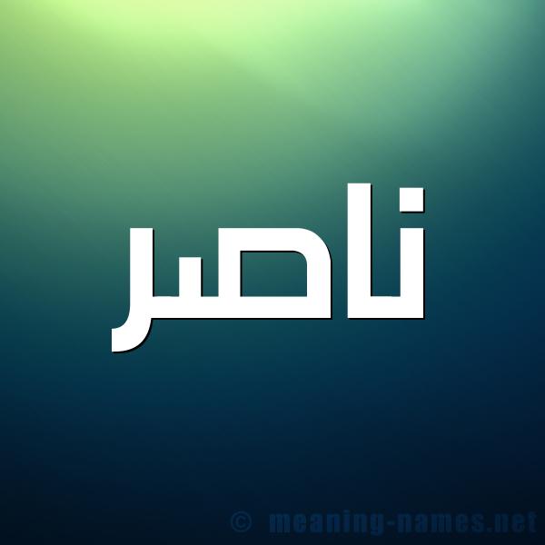 صورة اسم ناصر Nasr شكل 1 صوره للإسم بخط عريض