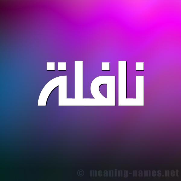 صورة اسم نافلة Naflh شكل 1 صوره للإسم بخط عريض