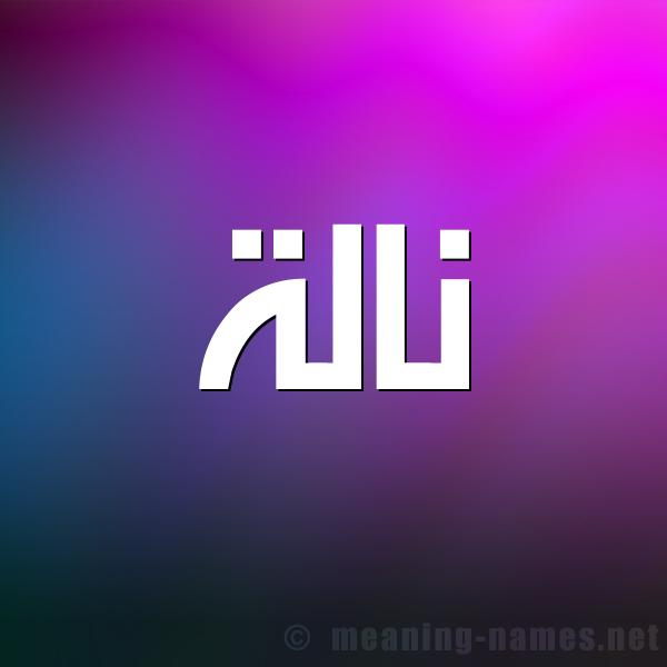 صورة اسم نالة Nalh شكل 1 صوره للإسم بخط عريض