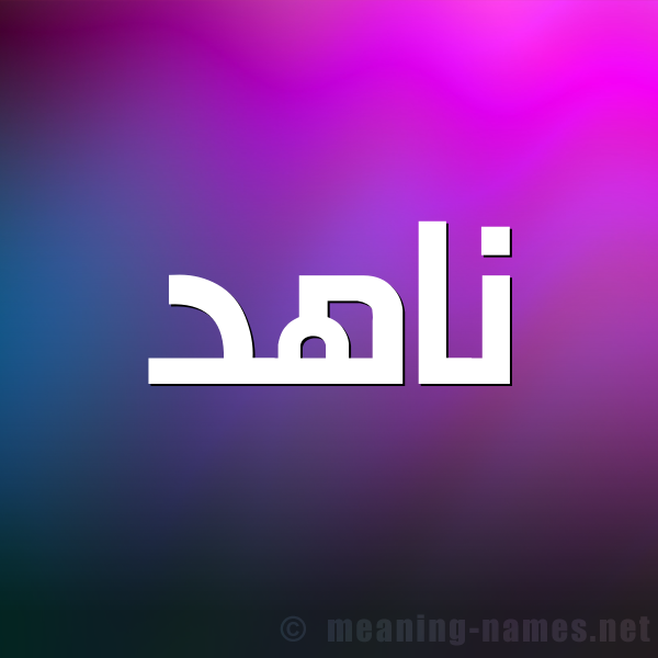 صورة اسم ناهد Nahd شكل 1 صوره للإسم بخط عريض