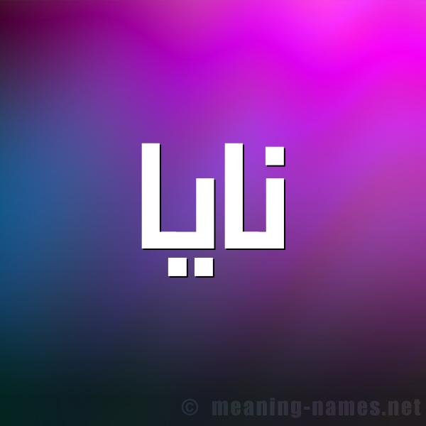 صورة اسم نايا Naya شكل 1 صوره للإسم بخط عريض