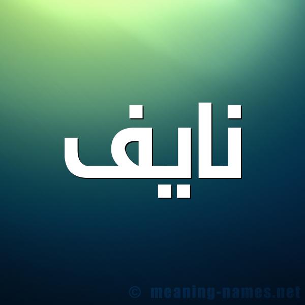شكل 1 صوره للإسم بخط عريض صورة اسم نايف Nayf
