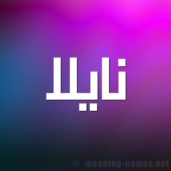 صورة اسم نايلا Naila شكل 1 صوره للإسم بخط عريض