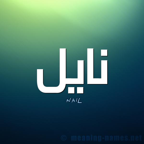 حكم التسمية بـ اسم نايل قاموس الأسماء و المعاني