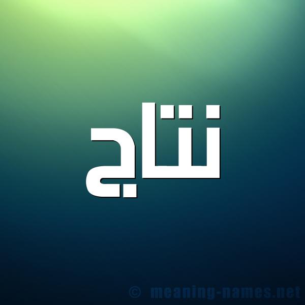 شكل 1 صوره للإسم بخط عريض صورة اسم نتاج Ntaj