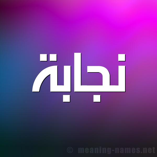 شكل 1 صوره للإسم بخط عريض صورة اسم نجابة Njabh