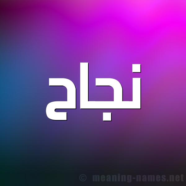 صورة اسم نجاح Njaah شكل 1 صوره للإسم بخط عريض