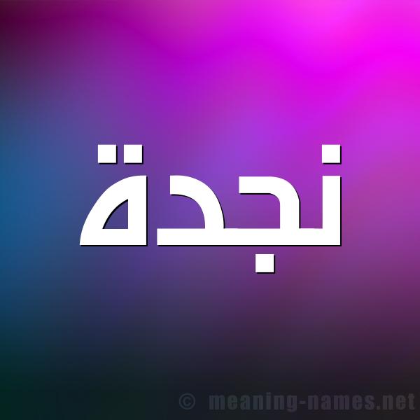 شكل 1 صوره للإسم بخط عريض صورة اسم نجدة NGDH