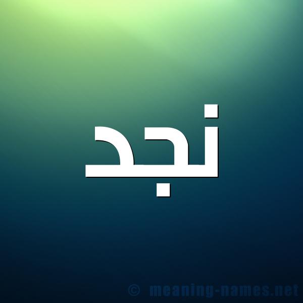 صورة اسم نجد Njd شكل 1 صوره للإسم بخط عريض
