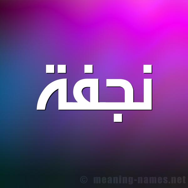 صورة اسم نجفة Njfh شكل 1 صوره للإسم بخط عريض