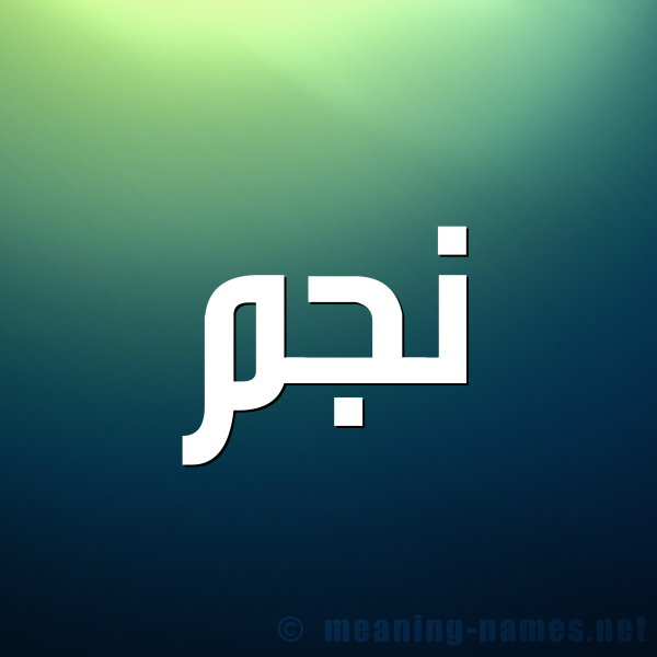 صورة اسم نجم NGM شكل 1 صوره للإسم بخط عريض