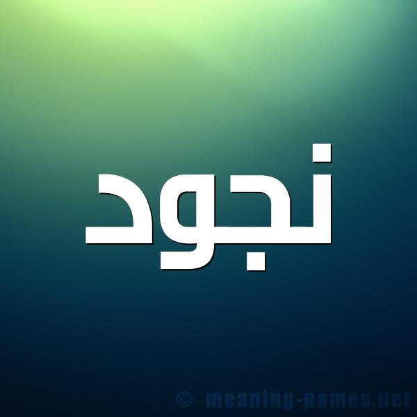 صورة اسم نَجُود NAGOOD شكل 1 صوره للإسم بخط عريض