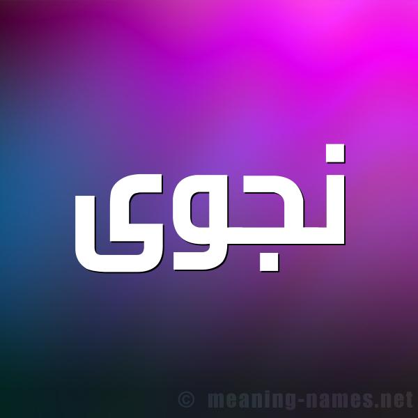 صورة اسم نجوى Ngwa شكل 1 صوره للإسم بخط عريض