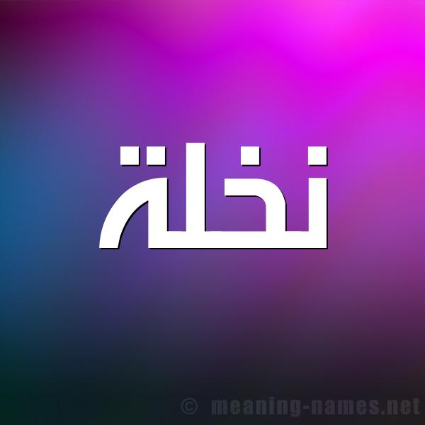 صورة اسم نخلة Nkhlh شكل 1 صوره للإسم بخط عريض