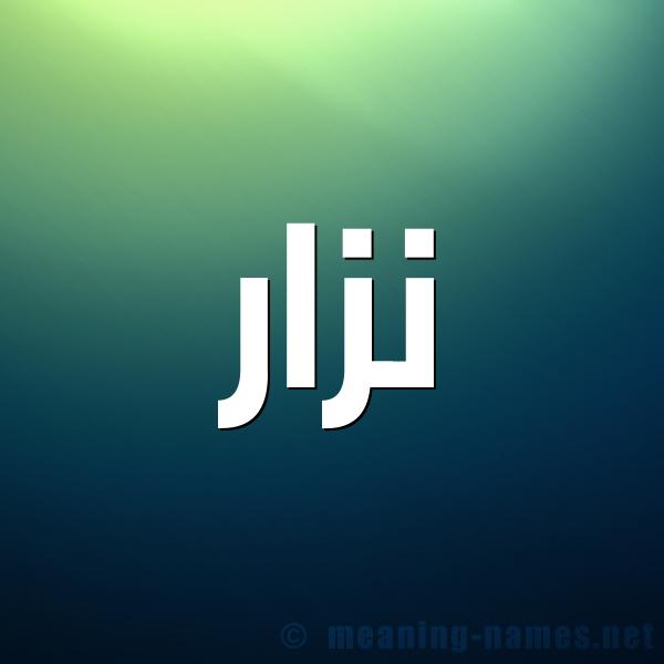 صورة اسم نزار Nezar شكل 1 صوره للإسم بخط عريض