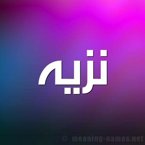 صورة اسم نزيه Nzyh شكل 1 صوره للإسم بخط عريض