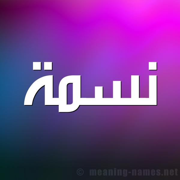 صورة اسم نسمة Nesma شكل 1 صوره للإسم بخط عريض
