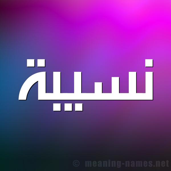 صورة اسم نسيبة Nosyba شكل 1 صوره للإسم بخط عريض