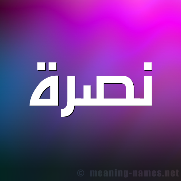 صورة اسم نَصْرة NASRH شكل 1 صوره للإسم بخط عريض