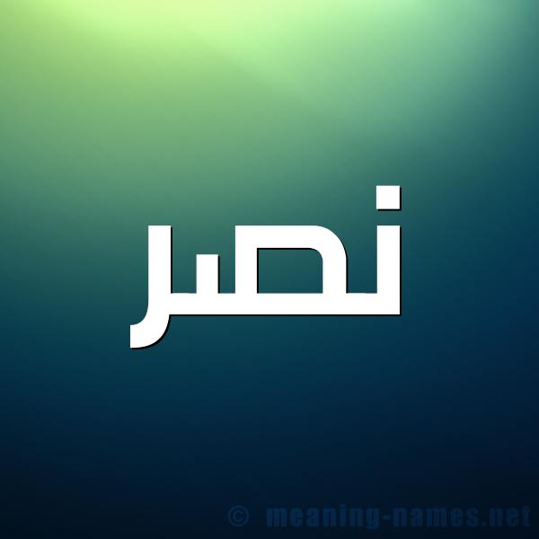 مشاهير يحملون اسم نصر و معنى اسم نصر قاموس الأسماء و المعاني