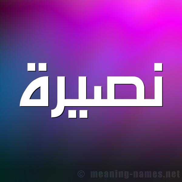 صورة اسم نصيرة Nsyrh شكل 1 صوره للإسم بخط عريض