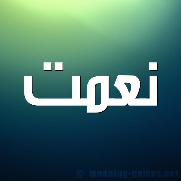 شكل 1 صوره للإسم بخط عريض صورة اسم نعمت NAMet