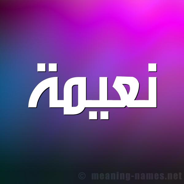 صورة اسم نعيمة Naema شكل 1 صوره للإسم بخط عريض