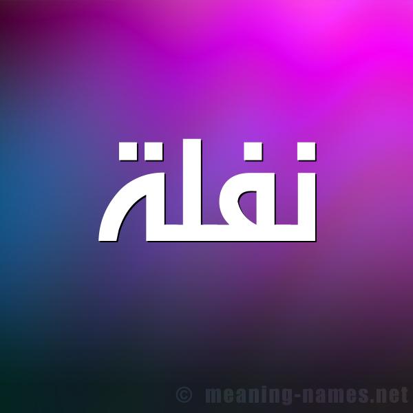 صورة اسم نفلة Nflh شكل 1 صوره للإسم بخط عريض